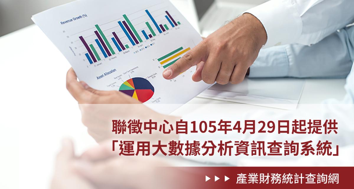 產業財務統計查詢網