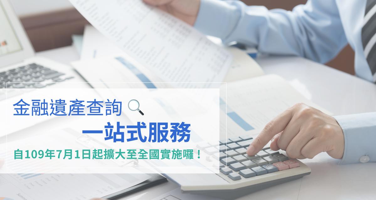 金融遺產查詢一站式服務自109年7月1日起擴大至全…