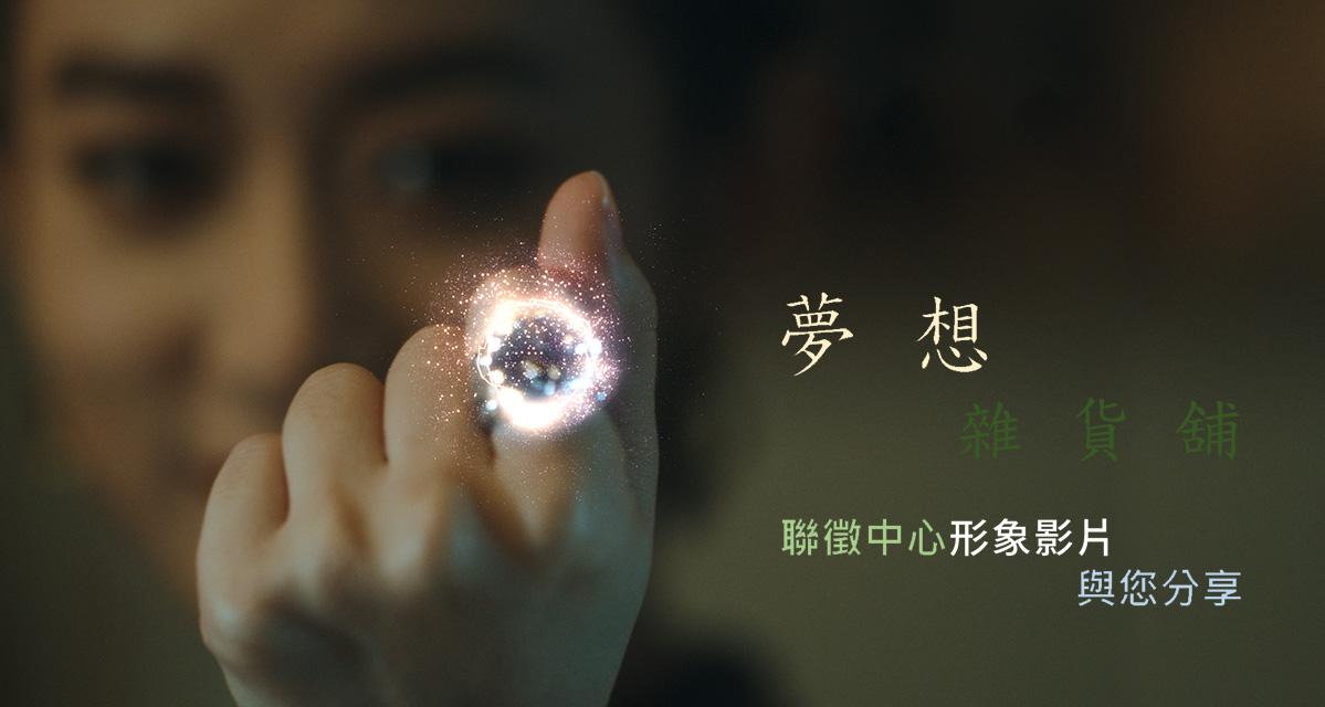 聯徵中心形象影片《夢想雜貨舖》