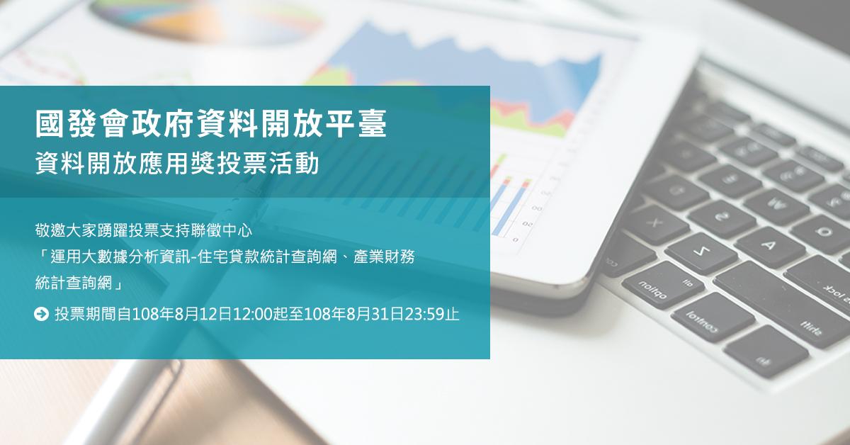 【國發會政府資料開放平臺】資料開放應用獎投票活動