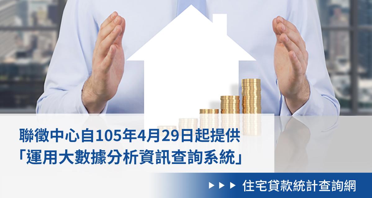 住宅貸款統計查詢網