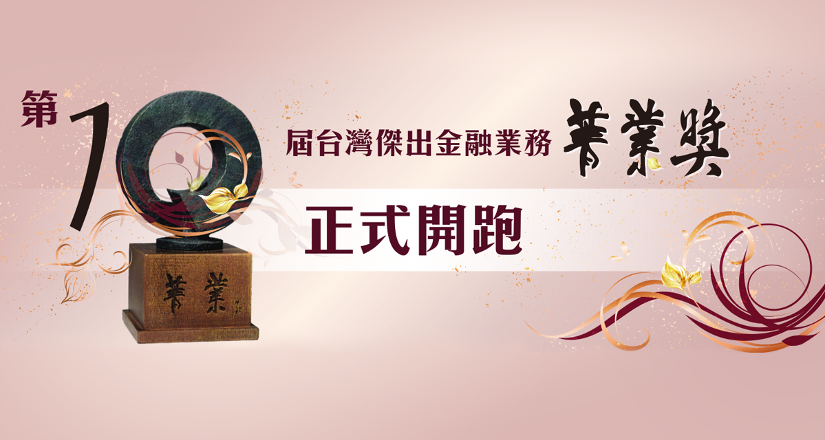 第十屆台灣傑出金融業務菁業獎選拔活動